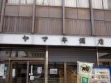ヤマキ酒店