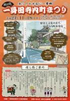 寺内町祭り2012
