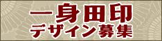 shirushi