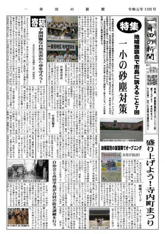 一身田新聞 令和元年10月号