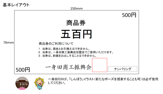 商品券デザイン(見本)