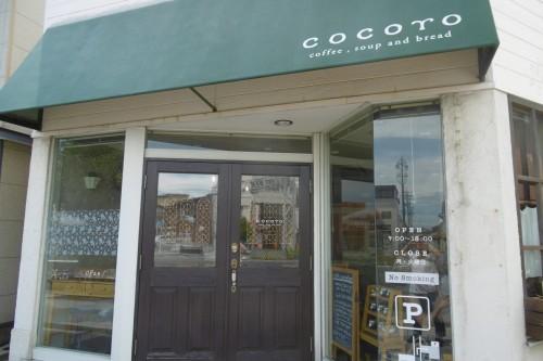 cocoro004